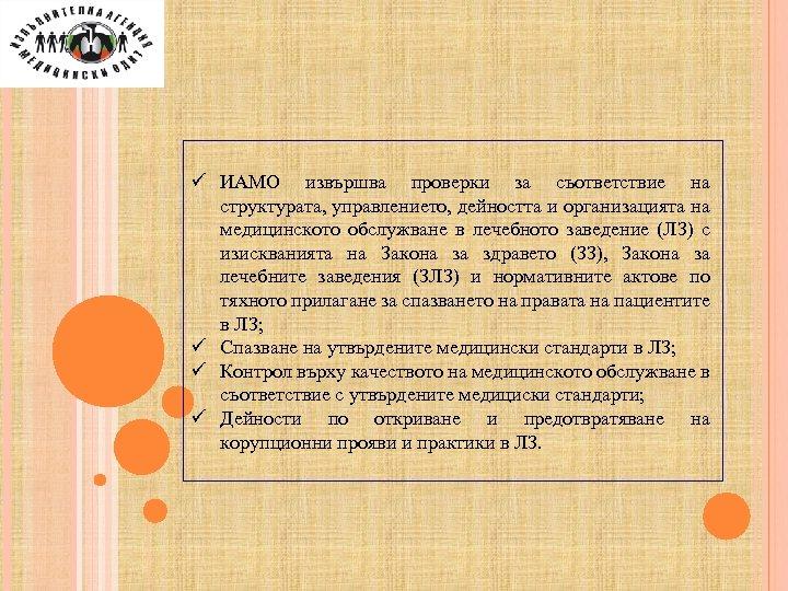 ü ИАМО извършва проверки за съответствие на структурата, управлението, дейността и организацията на медицинското