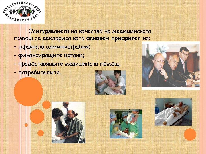 Осигуряването на качество на медицинската помощ се декларира като основен приоритет на: - здравната