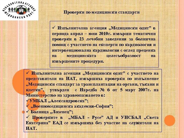 """Проверки по медицински стандарти ü Изпълнителна агенция """"Медицински одит"""" в периода април – юни"""
