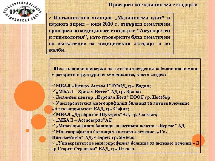 """Проверки по медицински стандарти Изпълнителна агенция """"Медицински одит"""" в периода април – юни 2010"""