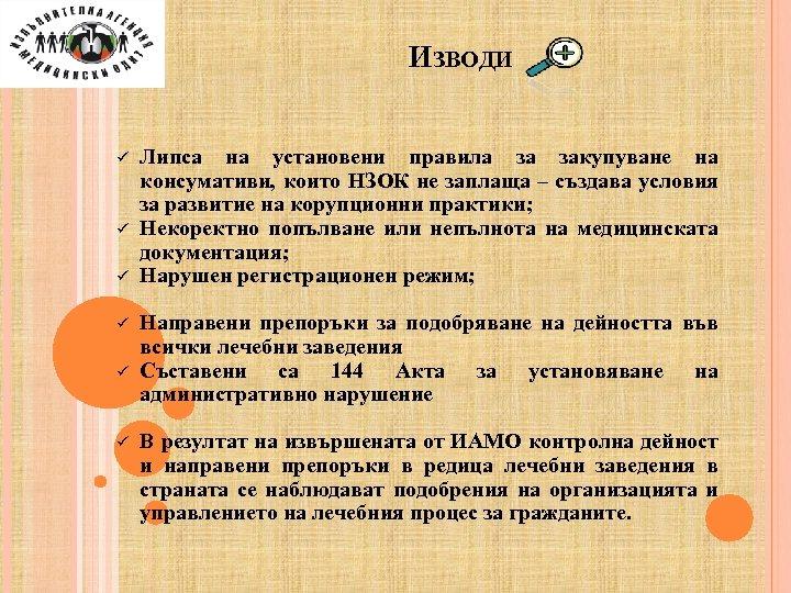 ИЗВОДИ ü ü ü Липса на установени правила за закупуване на консумативи, които НЗОК