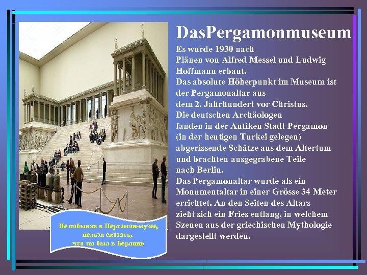 Das. Pergamonmuseum Не побывав в Пергамон-музее, нельзя сказать, что ты был в Берлине Es