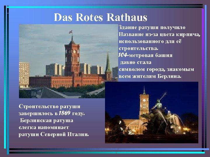 Das Rotes Rathaus Здание ратуши получило Название из-за цвета кирпича, использованного для её строительства.