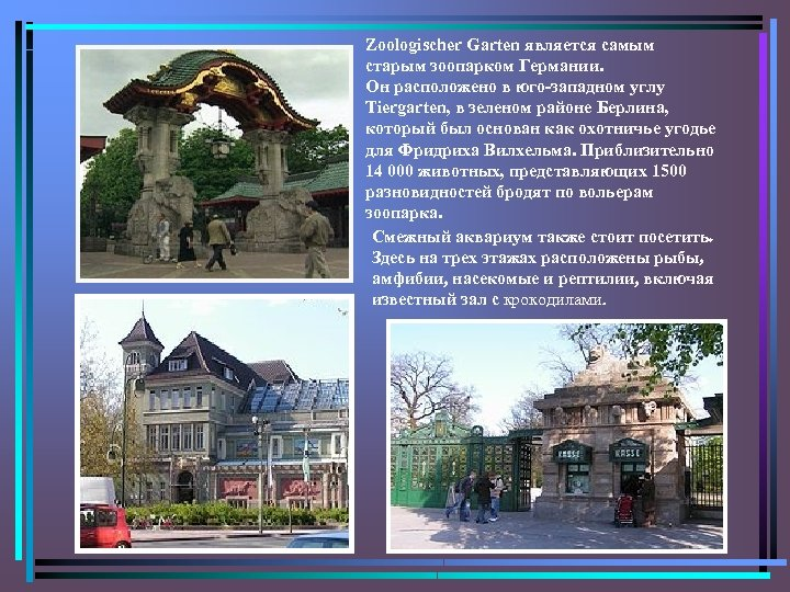 Zoologischer Garten является самым старым зоопарком Германии. Он расположено в юго-западном углу Tiergarten, в