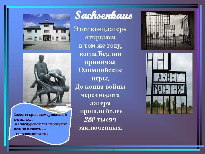 Sachsenhaus Здесь открыт мемориальный комплекс, но экскурсией это посещение нельзя назвать … это паломничество