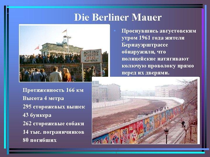 Die Berliner Mauer • Проснувшись августовским утром 1961 года жители Бернауэрштрассе обнаружили, что полицейские