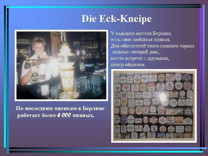 Die Eck-Kneipe У каждого жителя Берлина есть своя любимая пивная. Для обитателей этого пивного