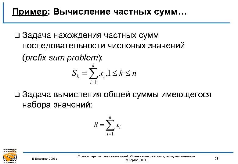 Пример: Вычисление частных сумм… q Задача нахождения частных сумм последовательности числовых значений (prefix sum