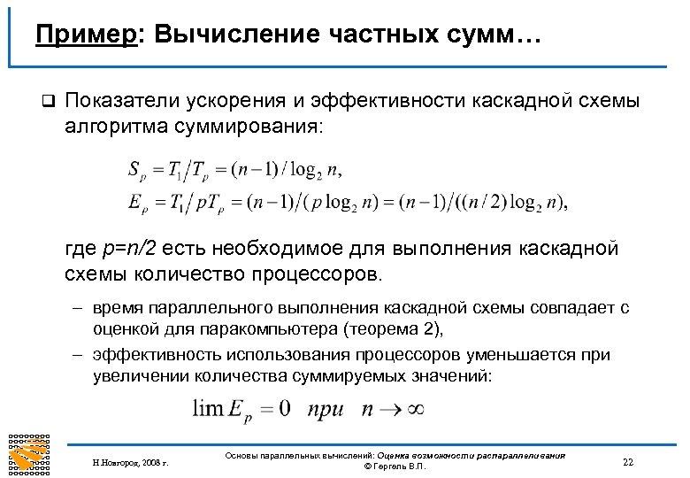 Пример: Вычисление частных сумм… q Показатели ускорения и эффективности каскадной схемы алгоритма суммирования: где
