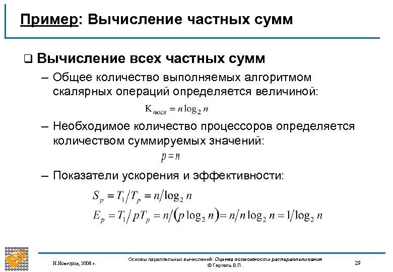 Пример: Вычисление частных сумм q Вычисление всех частных сумм – Общее количество выполняемых алгоритмом