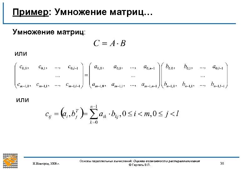 Пример: Умножение матриц… Умножение матриц: или Н. Новгород, 2008 г. Основы параллельных вычислений: Оценка