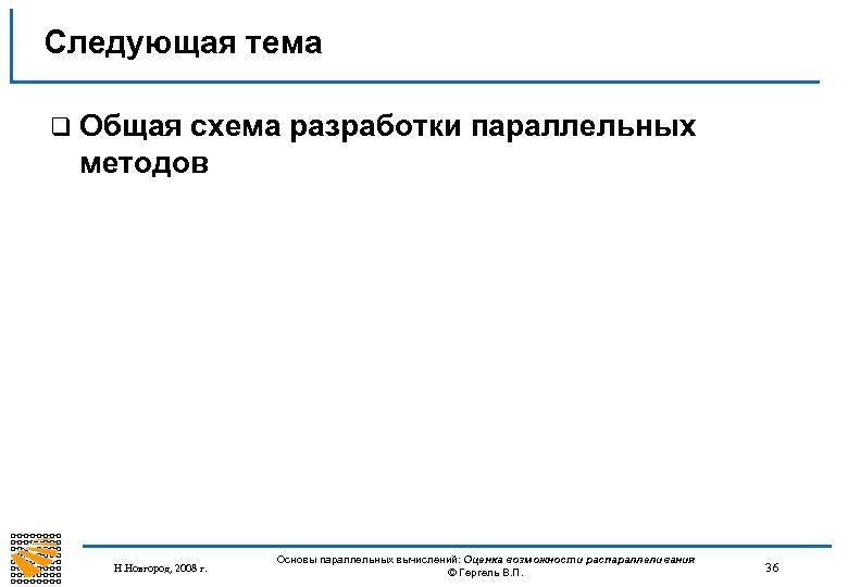 Следующая тема q Общая схема разработки параллельных методов Н. Новгород, 2008 г. Основы параллельных