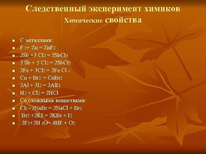 Следственный эксперимент химиков Химические свойства n n n С металлами: F 2+ Zn =