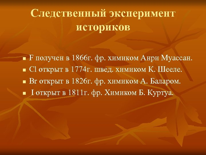Следственный эксперимент историков n n F получен в 1866 г. фр. химиком Анри Муассан.