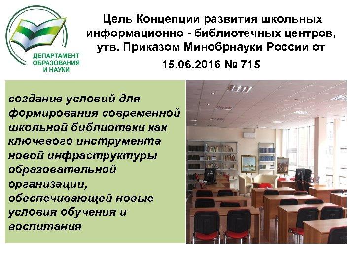 Цель Концепции развития школьных информационно - библиотечных центров, утв. Приказом Минобрнауки России от 15.