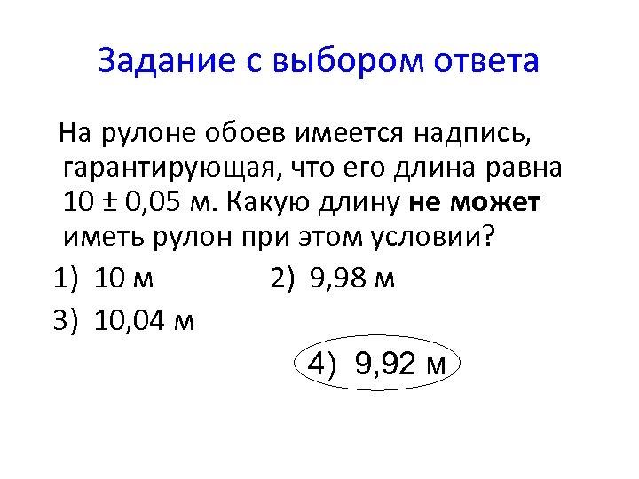 Задание с выбором ответа На рулоне обоев имеется надпись, гарантирующая, что его длина равна