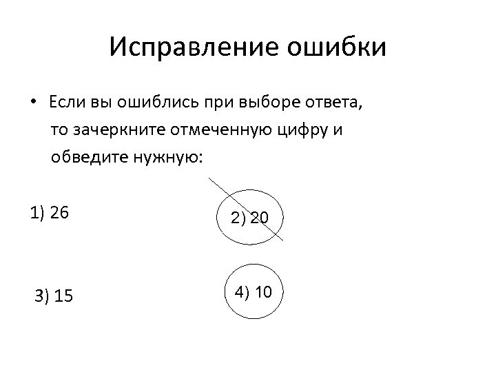 Исправление ошибки • Если вы ошиблись при выборе ответа, то зачеркните отмеченную цифру и