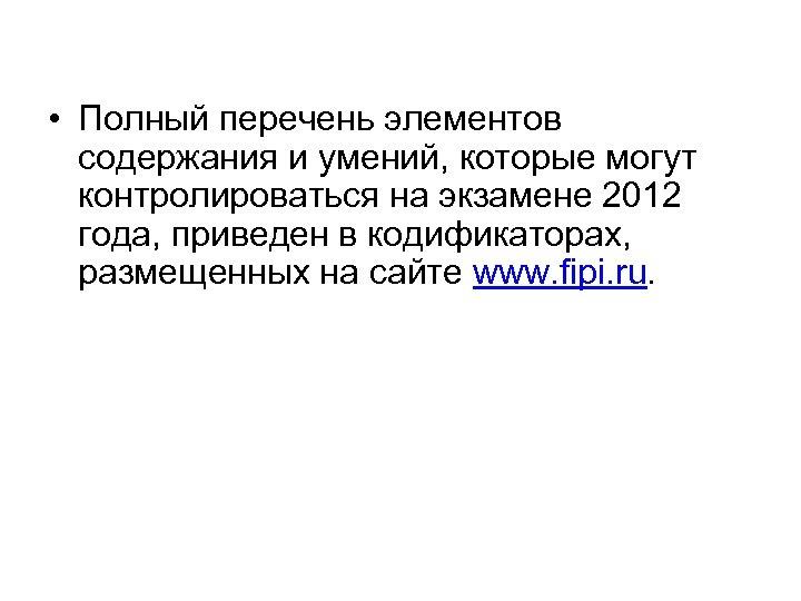 • Полный перечень элементов содержания и умений, которые могут контролироваться на экзамене 2012