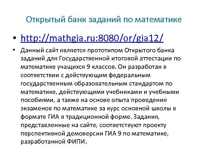 Открытый банк заданий по математике • http: //mathgia. ru: 8080/or/gia 12/ • Данный сайт
