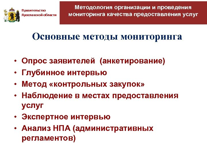 Правительство Ярославской области Методология организации и проведения мониторинга качества предоставления услуг Основные методы мониторинга