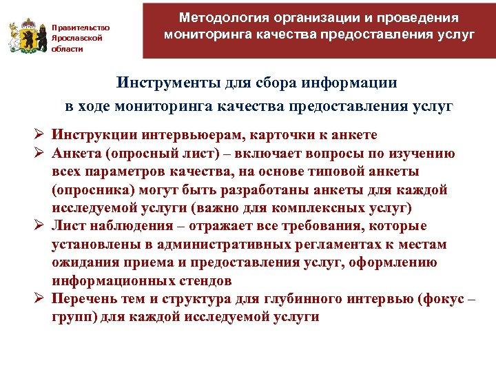 Правительство Ярославской области Методология организации и проведения мониторинга качества предоставления услуг Инструменты для сбора