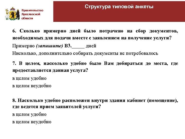Правительство Ярославской области Структура типовой анкеты 6. Сколько примерно дней было потрачено на сбор