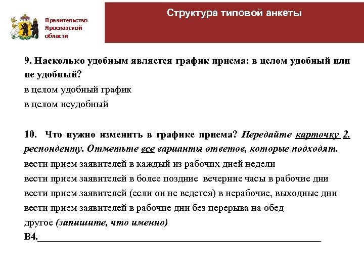 Правительство Ярославской области Структура типовой анкеты 9. Насколько удобным является график приема: в целом