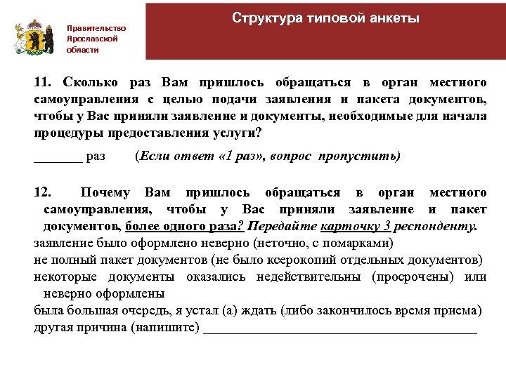 Правительство Ярославской области Структура типовой анкеты 11. Сколько раз Вам пришлось обращаться в орган