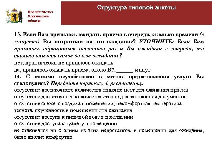 Правительство Ярославской области Структура типовой анкеты 13. Если Вам пришлось ожидать приема в очереди,