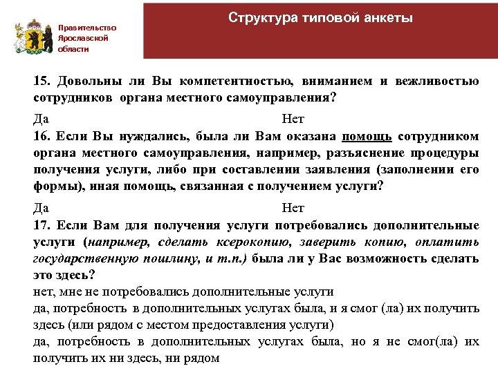 Правительство Ярославской области Структура типовой анкеты 15. Довольны ли Вы компетентностью, вниманием и вежливостью