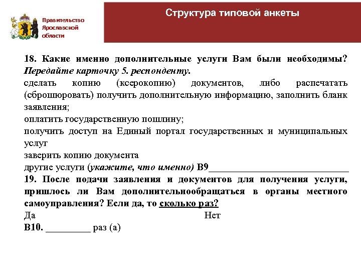 Правительство Ярославской области Структура типовой анкеты 18. Какие именно дополнительные услуги Вам были необходимы?