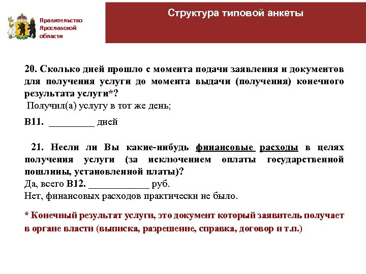 Правительство Ярославской области Структура типовой анкеты 20. Сколько дней прошло с момента подачи заявления