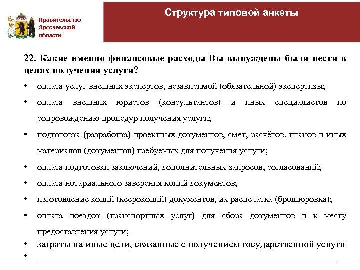 Правительство Ярославской области Структура типовой анкеты 22. Какие именно финансовые расходы Вы вынуждены были