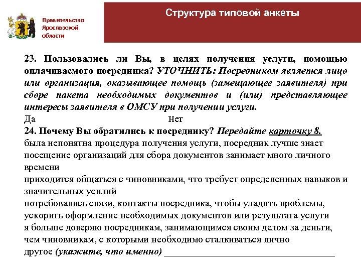 Правительство Ярославской области Структура типовой анкеты 23. Пользовались ли Вы, в целях получения услуги,