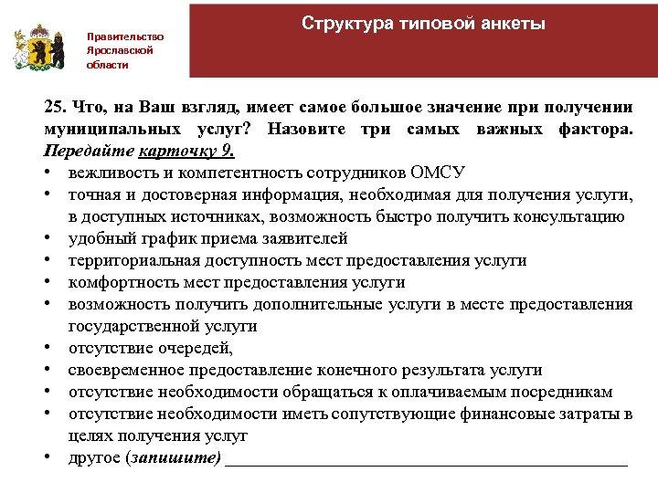 Правительство Ярославской области Структура типовой анкеты 25. Что, на Ваш взгляд, имеет самое большое
