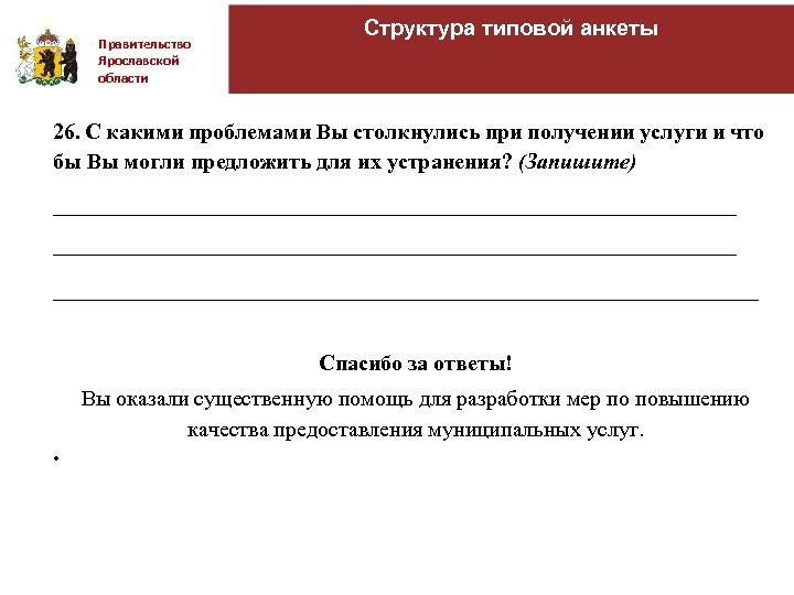 Правительство Ярославской области Структура типовой анкеты 26. С какими проблемами Вы столкнулись при получении
