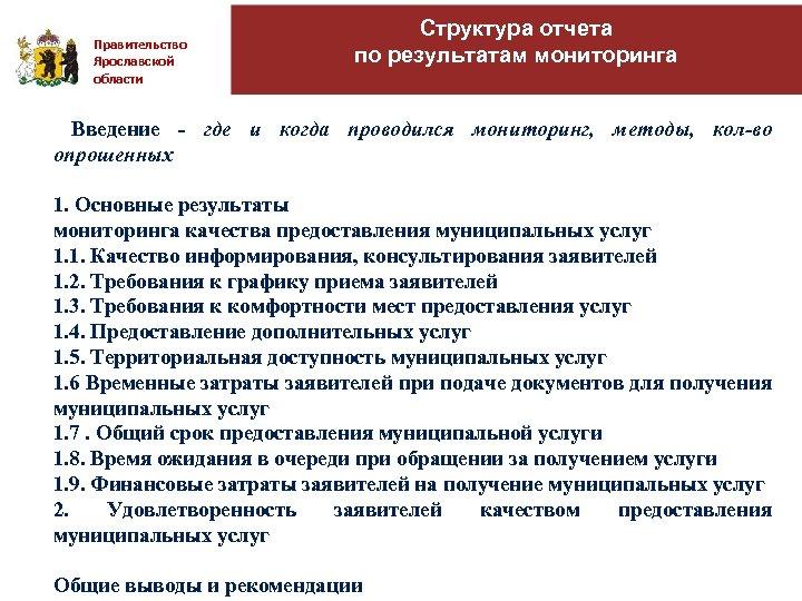 Правительство Ярославской области Структура отчета по результатам мониторинга Введение - где и когда проводился