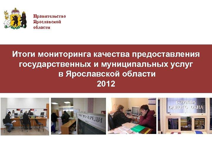 Правительство Ярославской области Итоги мониторинга качества предоставления государственных и муниципальных услуг в Ярославской области
