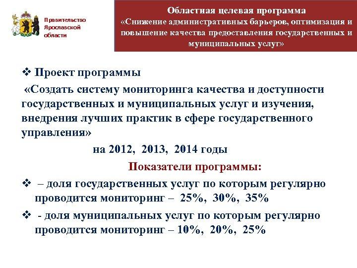 Правительство Ярославской области Областная целевая программа «Снижение административных барьеров, оптимизация и повышение качества предоставления