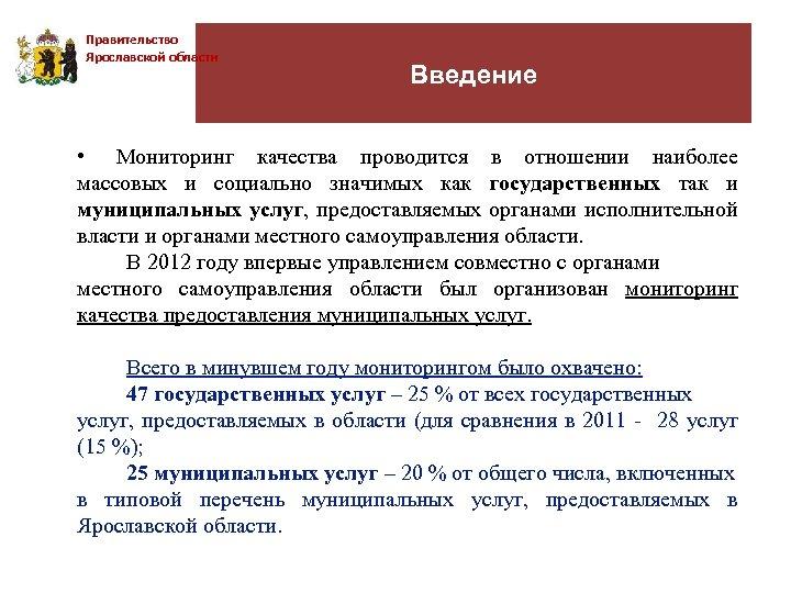 Правительство Ярославской области Введение • Мониторинг качества проводится в отношении наиболее массовых и социально