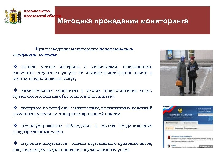 Правительство Ярославской области Методика проведения мониторинга При проведении мониторинга использовались следующие методы: v личное