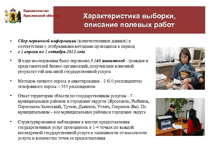 Правительство Ярославской области • • Характеристика выборки, описание полевых работ Сбор первичной информации (количественных