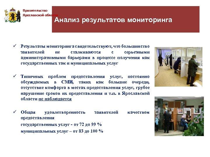 Правительство Ярославской области Анализ результатов мониторинга ü Результаты мониторинга свидетельствуют, что большинство заявителей не
