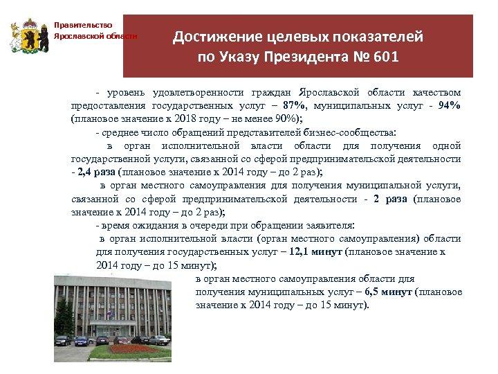 Правительство Ярославской области Достижение целевых показателей по Указу Президента № 601 - уровень удовлетворенности