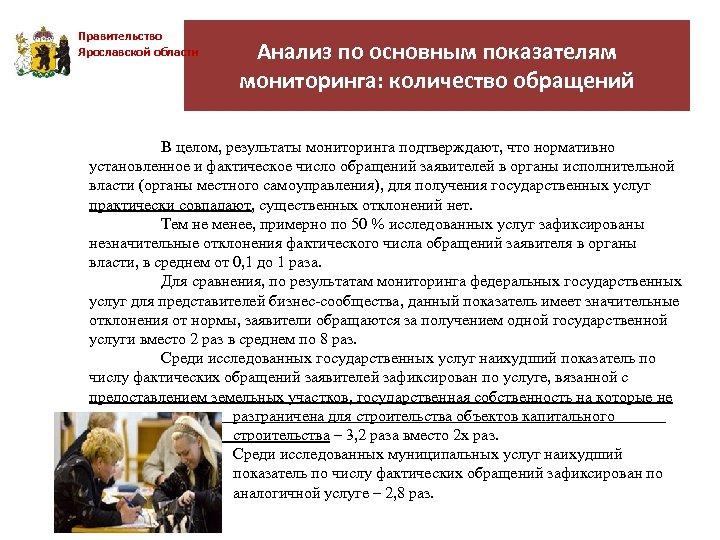 Правительство Ярославской области Анализ по основным показателям мониторинга: количество обращений В целом, результаты мониторинга