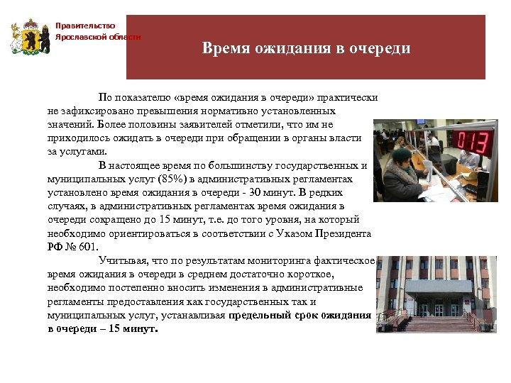 Правительство Ярославской области Время ожидания в очереди По показателю «время ожидания в очереди» практически