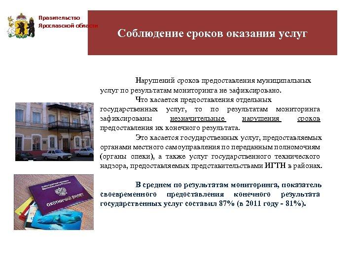 Правительство Ярославской области Соблюдение сроков оказания услуг Нарушений сроков предоставления муниципальных услуг по результатам