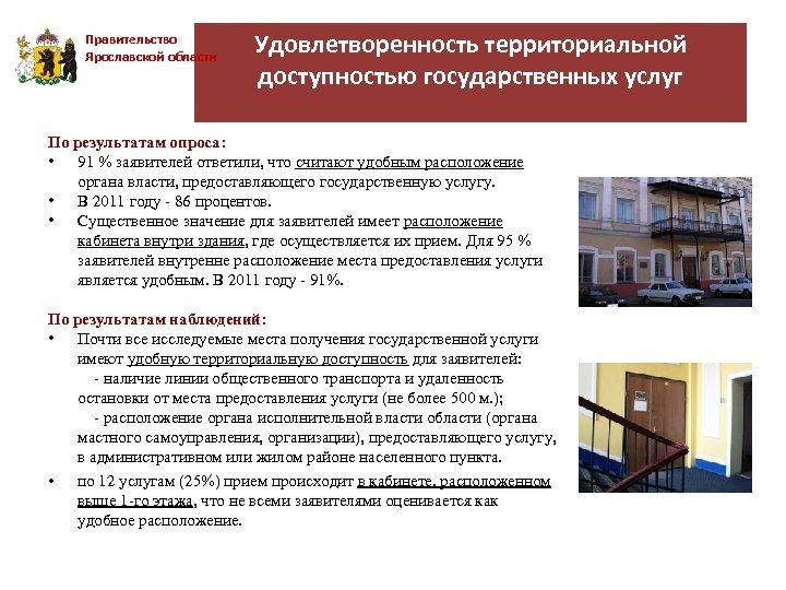Правительство Ярославской области Удовлетворенность территориальной доступностью государственных услуг По результатам опроса: • 91 %