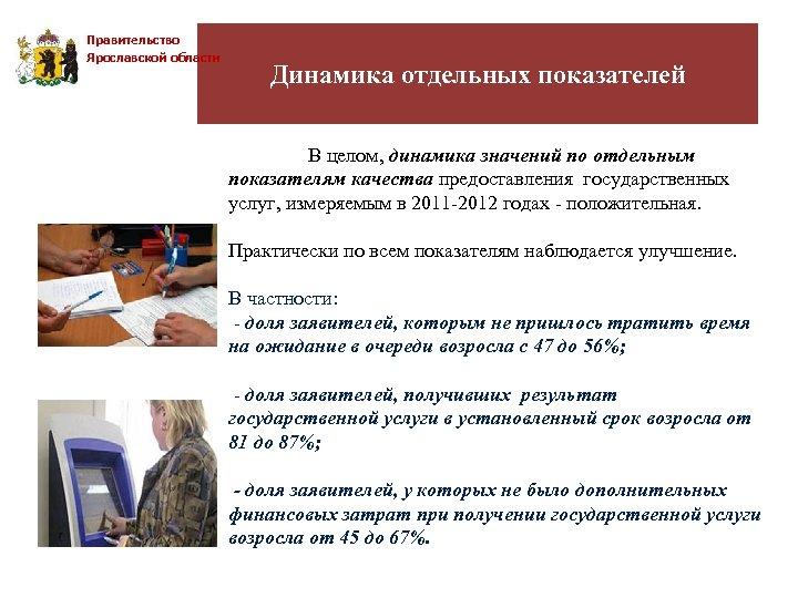 Правительство Ярославской области Динамика отдельных показателей В целом, динамика значений по отдельным показателям качества