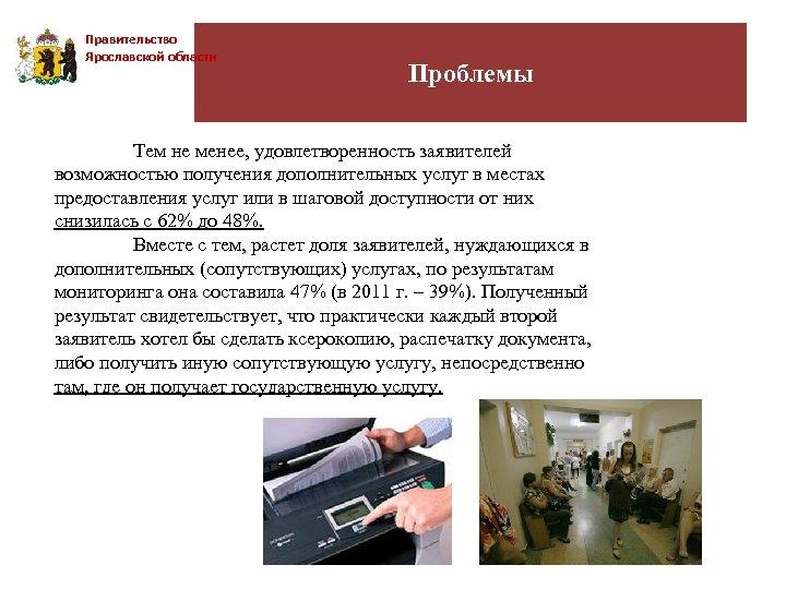 Правительство Ярославской области Проблемы Тем не менее, удовлетворенность заявителей возможностью получения дополнительных услуг в